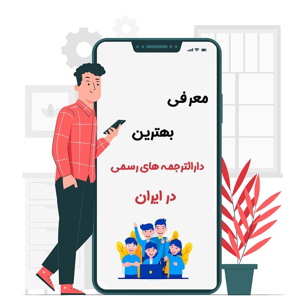 بهترین دارالترجمه های رسمی در ایران