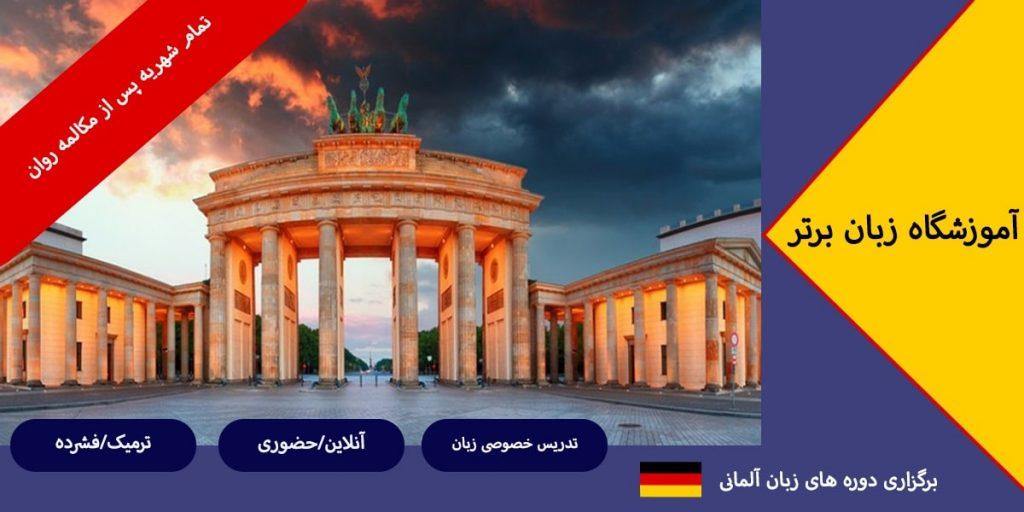 آموزش-آنلاین-زبان-آلمانی