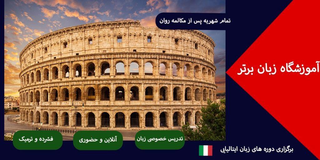 آموزش-آنلاین-زبان-ایتالیایی