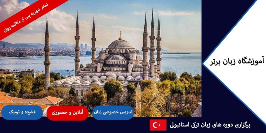 آموزش-آنلاین-زبان-ترکی-استانبولی