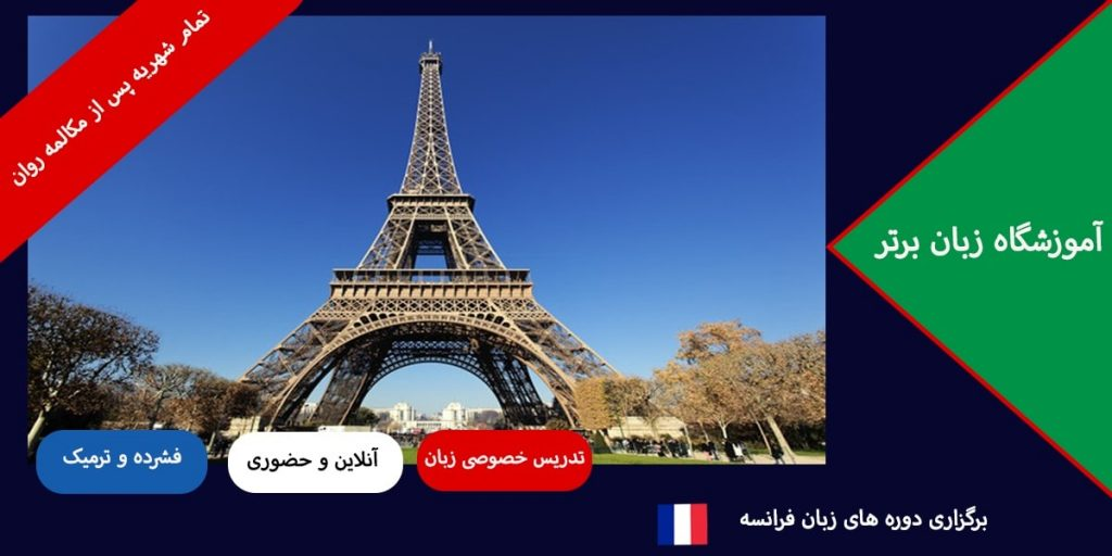 آموزش-آنلاین-زبان-فرانسه